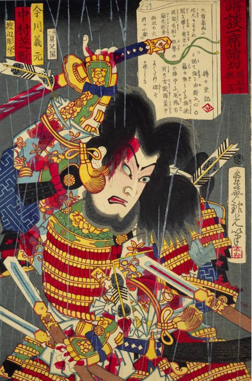 imagawa yoshimoto ukiyo e samurai sword shop info center